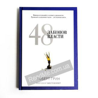 Книга 48 законов власти. Роберт Грин - купить книгу в интернет-магазине ReadMe