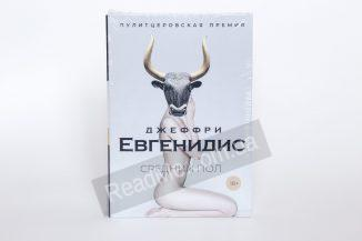 Середній підлогу - купити книгу в інтернет-магазині ReadMe