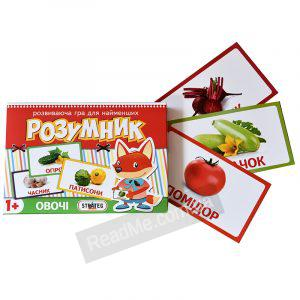 Игра для малышей Розумник: овочі 1+