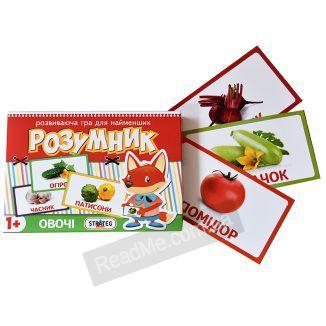 Гра для малюків Розумник: овочі 1+ купити гру в інтернет-магазині ReadMe