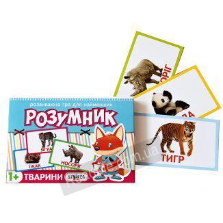Игра для малышей Розумник: тварини 1+