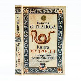 Книга мудрості сибірської цілительки