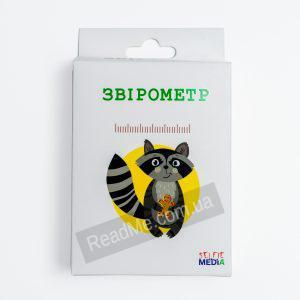 Настольная карточная игра Звірометр 7+ - купить игру в интернет-магазине ReadMe