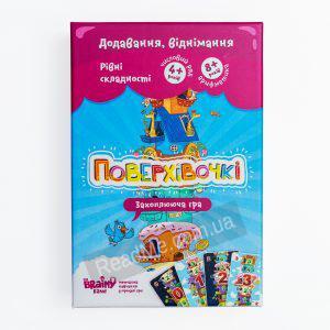 Обучающая игра Поверхівочки Сложение и вычитание 4+ купить игру в интернет-магазине ReadMe