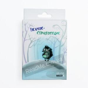 Карточная игра Їжачок-страхопудик(Ежик потеряшка) 5+ - купить игру в интернет-магазине ReadMe