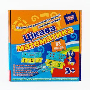 Пазлы: Цікава математика - купить игру в интернет-магазине ReadMe