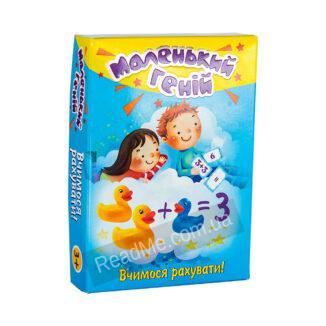Карткова гра Маленький геній 3+ - купити гру в інтернет-магазині ReadMe
