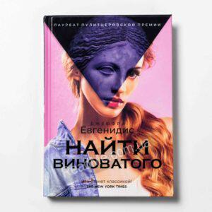 Знайти винного - купити книгу в інтернет-магазині ReadMe