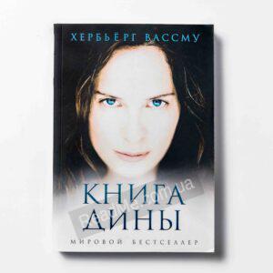 Книга Діни - купити книгу в інтернет-магазині ReadMe