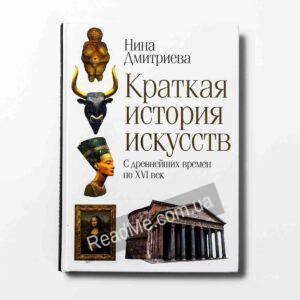 Книга Краткая история искусств - купить книгу в интернет-магазине ReadMe
