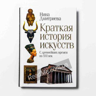 Книга Краткая история искусств