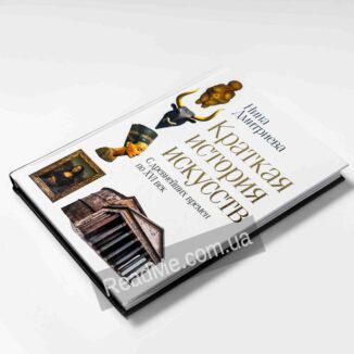Книга Краткая история искусств. С древнейших времен по XVI век