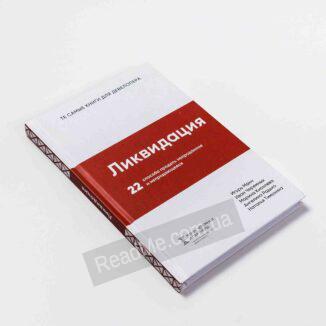 Купить книгу Ликвидация. 22 способа... Игорь Манн и другие в Украине