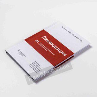 Купить книгу Ликвидация... в Украине