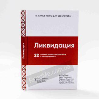 Ликвидация. 22 способа продать непроданное и непродающееся. Купить в Украине