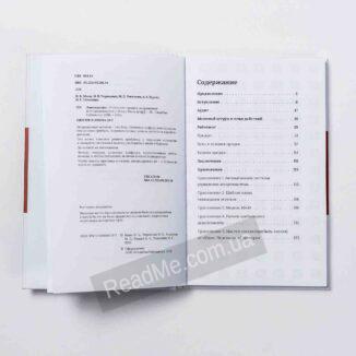 Ликвидация - книга для тех, кто продает недвижимость. Купить в Украине