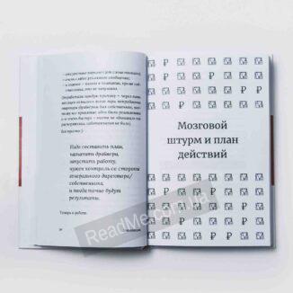 Купить в Украине книгу Ликвидация. 22 способа продать непроданное и непродающееся