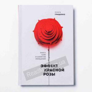 Эффект красной розы