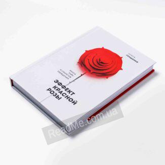 Ефект червоної троянди. Книга таємниць і секретів переконання