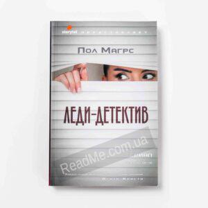 Леді-детектив - купити книгу в інтернет-магазині ReadMe