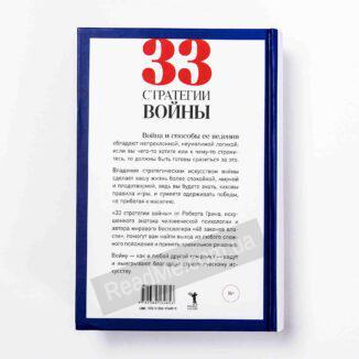 Книга 33 стратегії війни, автор Роберт Грін