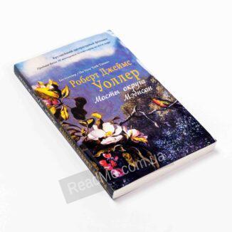 Книга Мосты округа Мэдисон