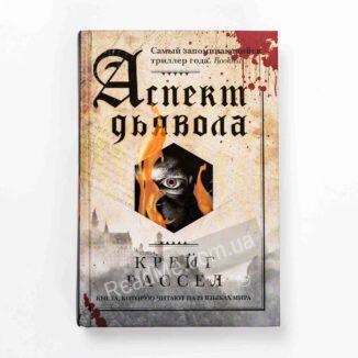 Книга Аспект Диявола - купити книгу в інтернет-магазині ReadMe