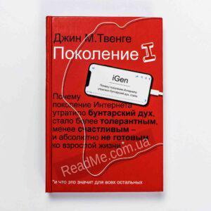 Книга Покоління I - купити книгу в інтернет-магазині ReadMe