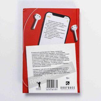 Книга Покоління I.