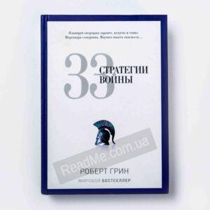 Книга 33 Стратегії війни - купити книгу в інтернет-магазині ReadMe