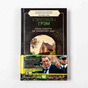 Поки смерть не розлучить нас - купити книгу в інтернет-магазині ReadMe