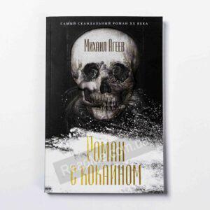 Книга Роман с кокаином - купить книгу в интернет-магазине ReadMe