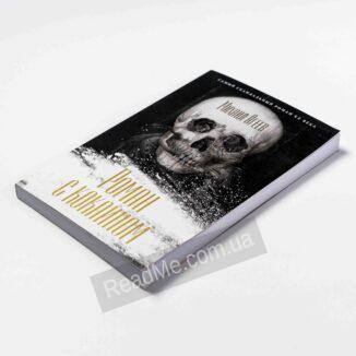 Книга Роман з кокаїном, автор Агєєв М.
