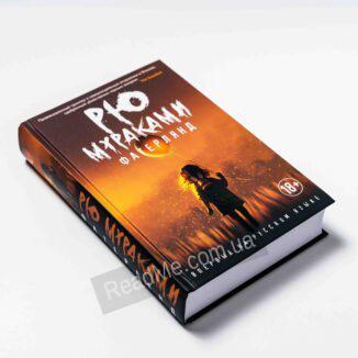 Книги Рю Мураками: Фатерлянд