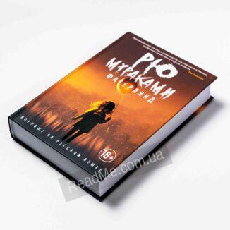 Книга Фатерлянд - замовити онлайн