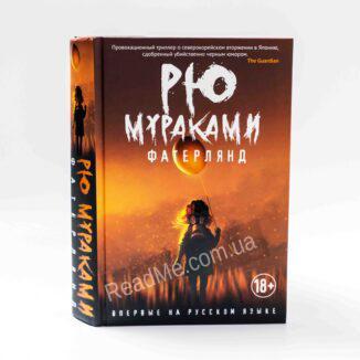 Рю Мураками, Фатерлянд - купить в Украине