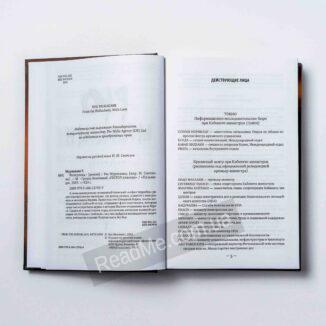 Фатерлянд - купить книгу в Украине