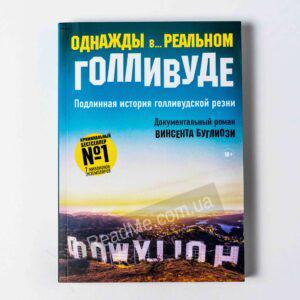 Однажды в реальном Голливуде - купить книгу в интернет-магазине ReadMe