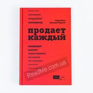 Продает каждый - Купить в Украине