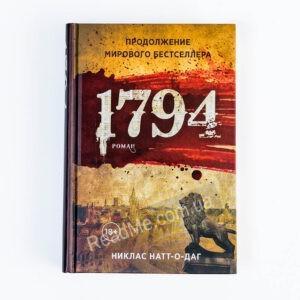 1794 Купити онлайн - доставка по Україні