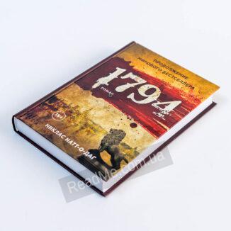 НАтт-о-Даг 1794 купить в Украине