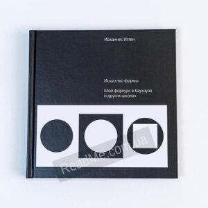 Книга Искусство формы Иоханнес Иттен - купить книгу в интернет-магазине ReadMe