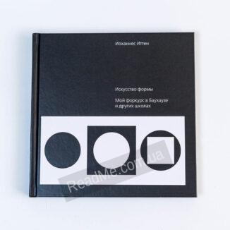Книга Мистецтво форми Йоганнес Іттен - купити книгу в інтернет-магазині ReadMe