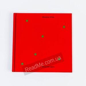 Книга Мистецтво кольору - купити книгу в інтернет-магазині ReadMe