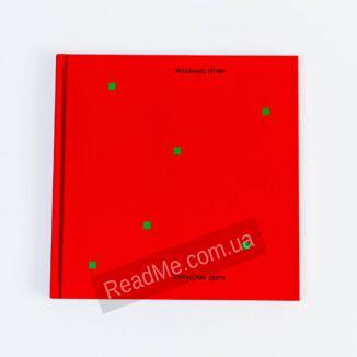 Книга Искусство цвета - купить книгу в интернет-магазине ReadMe