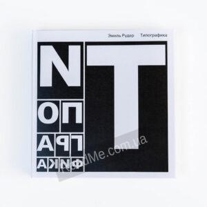 Книга Типографика - купить книгу в интернет-магазине ReadMe