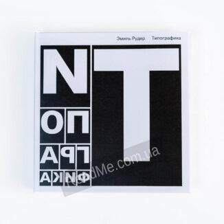 Книга Типографіка - купити книгу в інтернет-магазині ReadMe