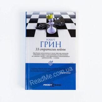 Книга 33 стратегії війни, автор Роберт Грін (м'яка обкладинка) - купити книгу в інтернет-магазині ReadMe