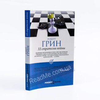 Книга 33 стратегії війни, автор Роберт Грін (м'яка обкладинка)