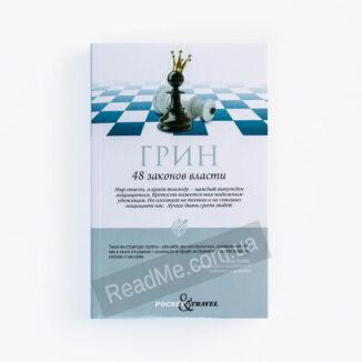 Книга 48 законов власти (м'яка обкладинка) - купити книгу в інтернет-магазині ReadMe